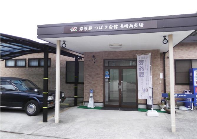家族葬 つばき会館 長崎南斎場の外観写真