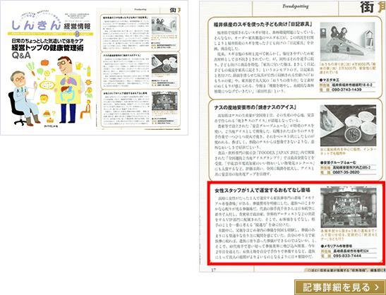 しんきん経営情報 2014年8月号に記事が特集されました。
