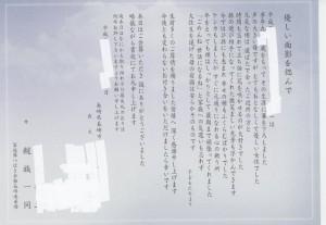 礼状074