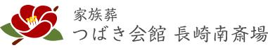 家族葬つばき会館長崎南斎場