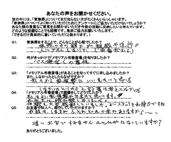 長崎市 U様のお客様アンケート
