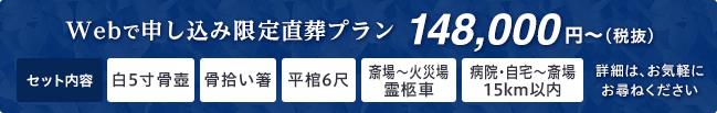 webプラン148,000円〜