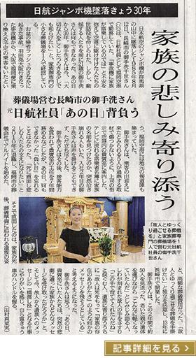 西日本新聞朝刊に掲載されました。