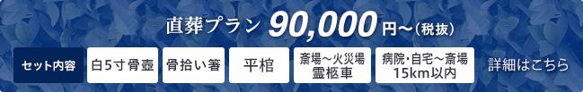 webプラン90,000円〜