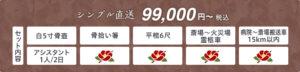 シンプル直送 費用 99,000円〜