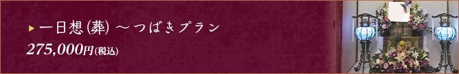1日想(葬)